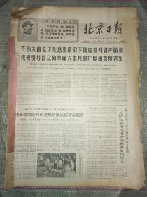 北京日报(合订本)(1968年6月份)【货号114】