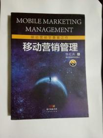 移动营销管理:第2版