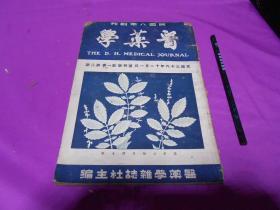 医药学( 医药学(复刊版 第一卷第八期)