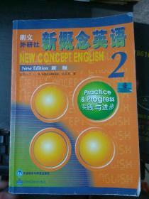 朗文外研社新概念英语2(新版).