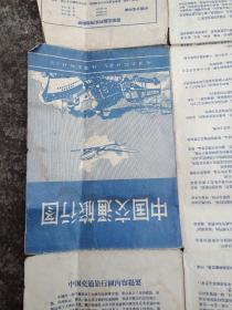 1957年《中国交通旅行图》一张