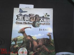 全新恐龙大揭秘白垩纪2册