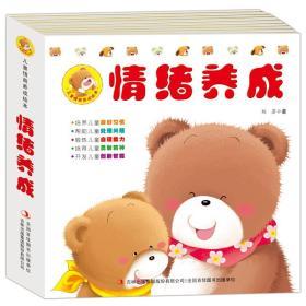 童情商养成绘本(情绪养成) 刘苏 吉林出版集团股份有限公司