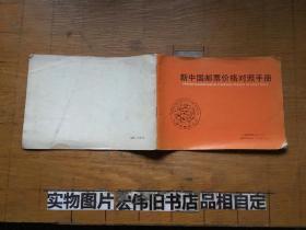 新中国邮票价格对照手册(1 988)