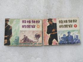 连环画:特殊身份的警官(中下)