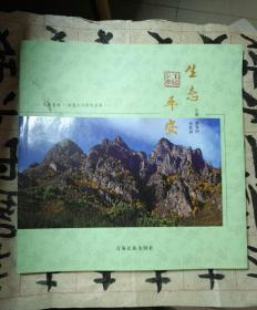 [大美青海*生态文化系列丛书]生态平安(包邮挂刷)