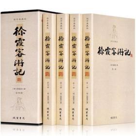 正版 徐霞客游记(国学典藏版)(套装共4册)