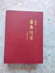 容斋随笔(全译本)(上)
