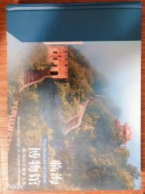 临海博物馆陈列设计初步方案 精美图册效果图