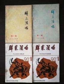 群众演唱1976年第1,2两期,1990.1两册,共四册,合售41元。