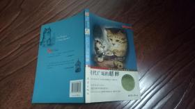 时代广场的蟋蟀——国际大奖小说·爱藏本.