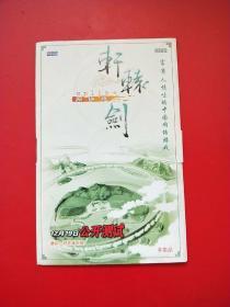 【游戏光盘】轩辕剑 网络版(1CD)