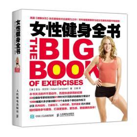 女性健身全书 图文详解女健身书籍教程 膳食饮食减脂减肥塑形指南健身方案功能性训练 健身教练教程书籍   9787115461148
