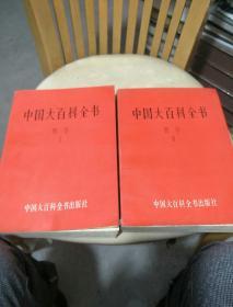 中国大百科全书:哲学(1,II,)两本合售
