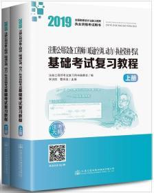 2019注册公用设备工程师(暖通空调、动力)执业资格考试基础考试复习教程
