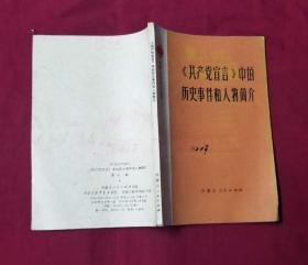 共产党宣言中的历史事件和人物简介