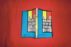 桥牌爱好者训练手册  // 小32开 【购满100元免运费】
