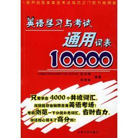 .英语学习与考试通用词表10000.