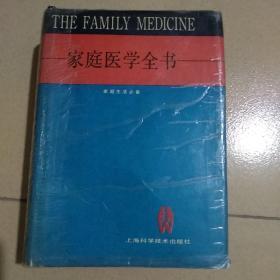 家庭医学全书 第二版