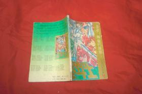 女神的圣斗士:女神的胜利卷(4)圣衣!海皇的援军  // 【购满100元免运费】