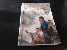 文革小说 三探红鱼洞  下册