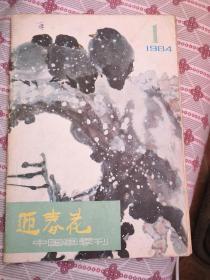 迎春花•1984第一期