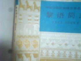 中国少数民族语言简志丛书:黎语简志
