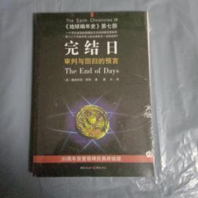 完结日:《地球编年史》第七部