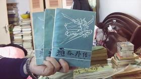 飞狐外传-附雪山飞狐【上中下】(32开,93品)/西租屋西墙1对2-3