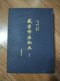藏密修法秘典(卷五)