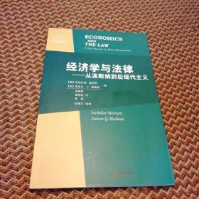 经济学与法律:从波斯纳到后现代主义