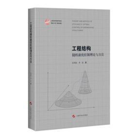 工程结构-随机最优控制理论与方法