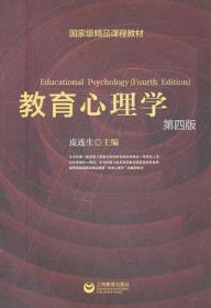 教育心理学(第4版) 【有光盘】