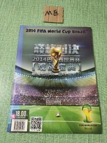 巅峰对决 2014巴西世界杯【 观战宝典 】