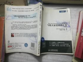写给大家看的设计书(第3版)