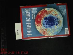 中国国家地理 2018.12