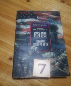 回顾-越战的悲剧与教训