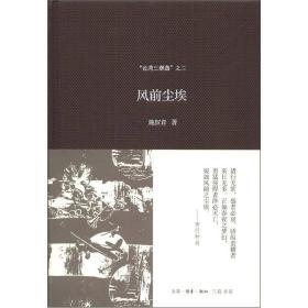 风前尘埃:台湾三部曲之二