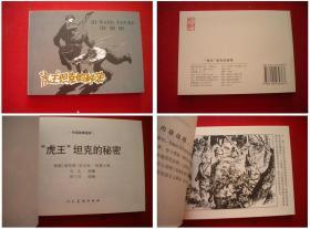 《虎王坦克的秘密》,50开华三川绘。人美2008.12一版一印,5511号,连环画