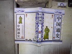 青花典藏:中国通史(珍藏版)