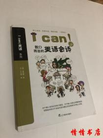 I can!脱口而出的美语会话