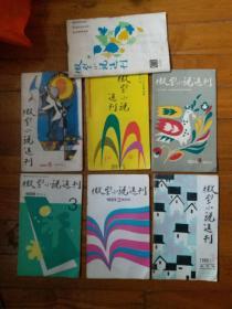 1989微型小说选刊(双月刊六本全)