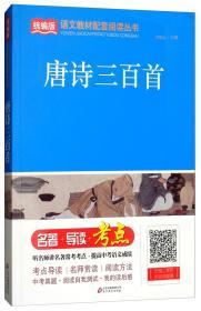 唐诗三百首/统编版语文教材配套阅读丛书