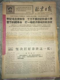 北京日报(合订本)(1968年2月份)【货号117】