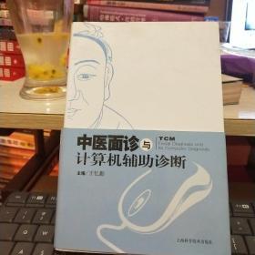 中医面诊与计算机辅助诊断