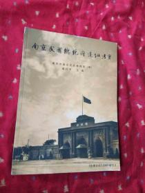 南京民国总统府遗址考实