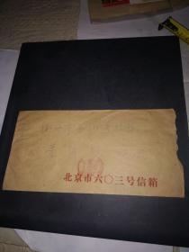 1983年中国科学院物理研究所研究员吕大炯信札一通一页带原信封