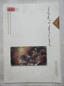 民族文学蒙古文版