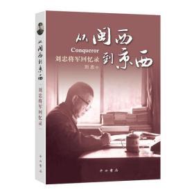 从闽西到京西——刘忠将军回忆录