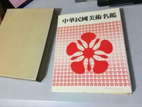 中华民国美术名鉴 (包挂刷)